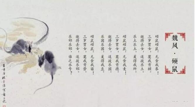 国风·魏风·硕鼠
